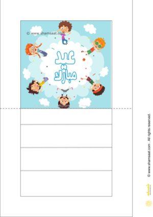 اوراق تلوين العيد بطاقات العيد للاطفال 6 Comics Art
