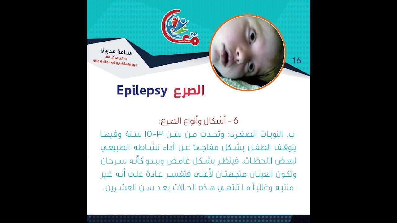 الصرع ما له وما عليه مع اسامة مدبولي Epilepsy 10 Things Movie Posters