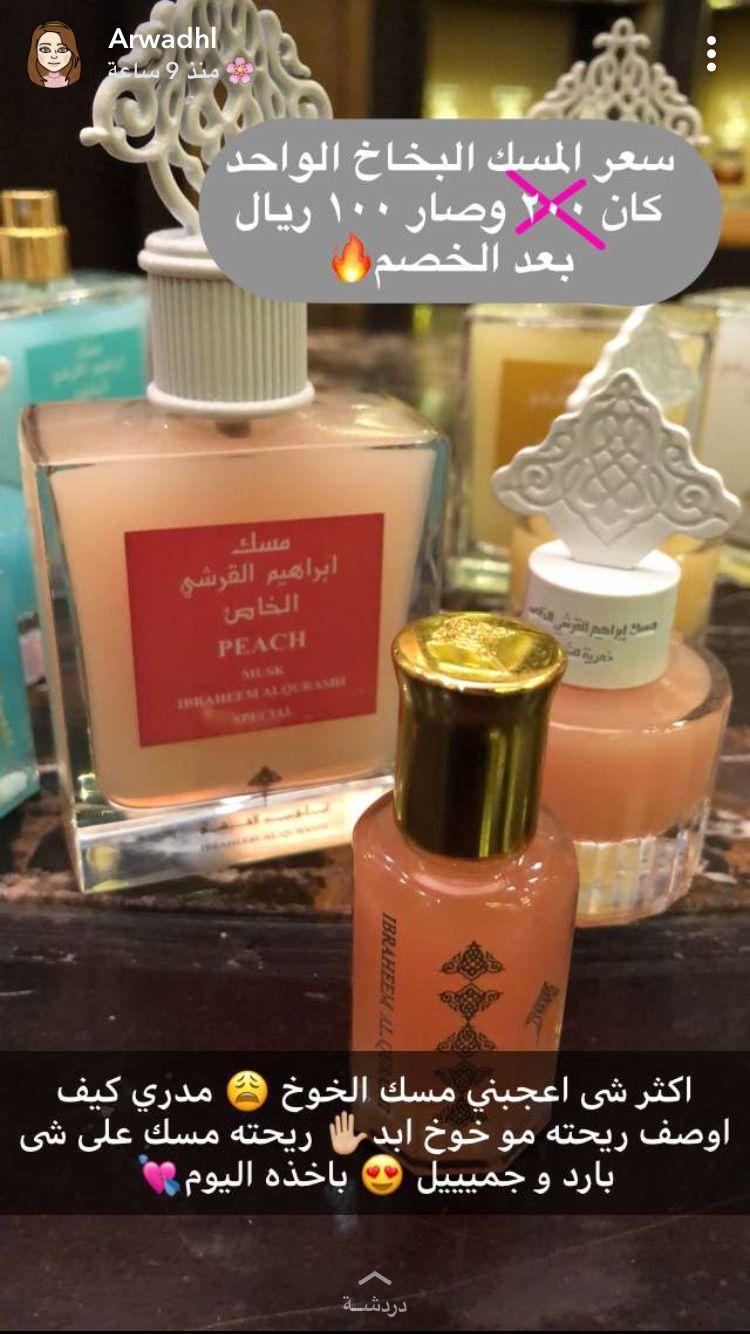 روعة المسك لطافة Altaj Perfumes