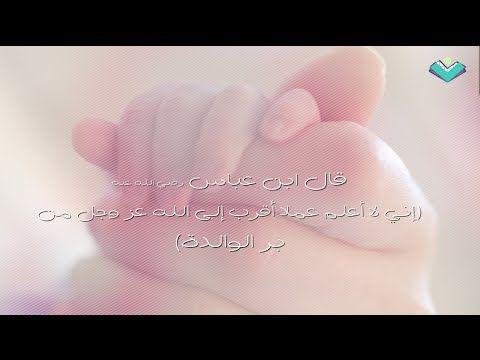 الأم أم الزوجة تجسير العلاقة بين الأبناء والآباء بر الوالدين وسيم يوسف Videos