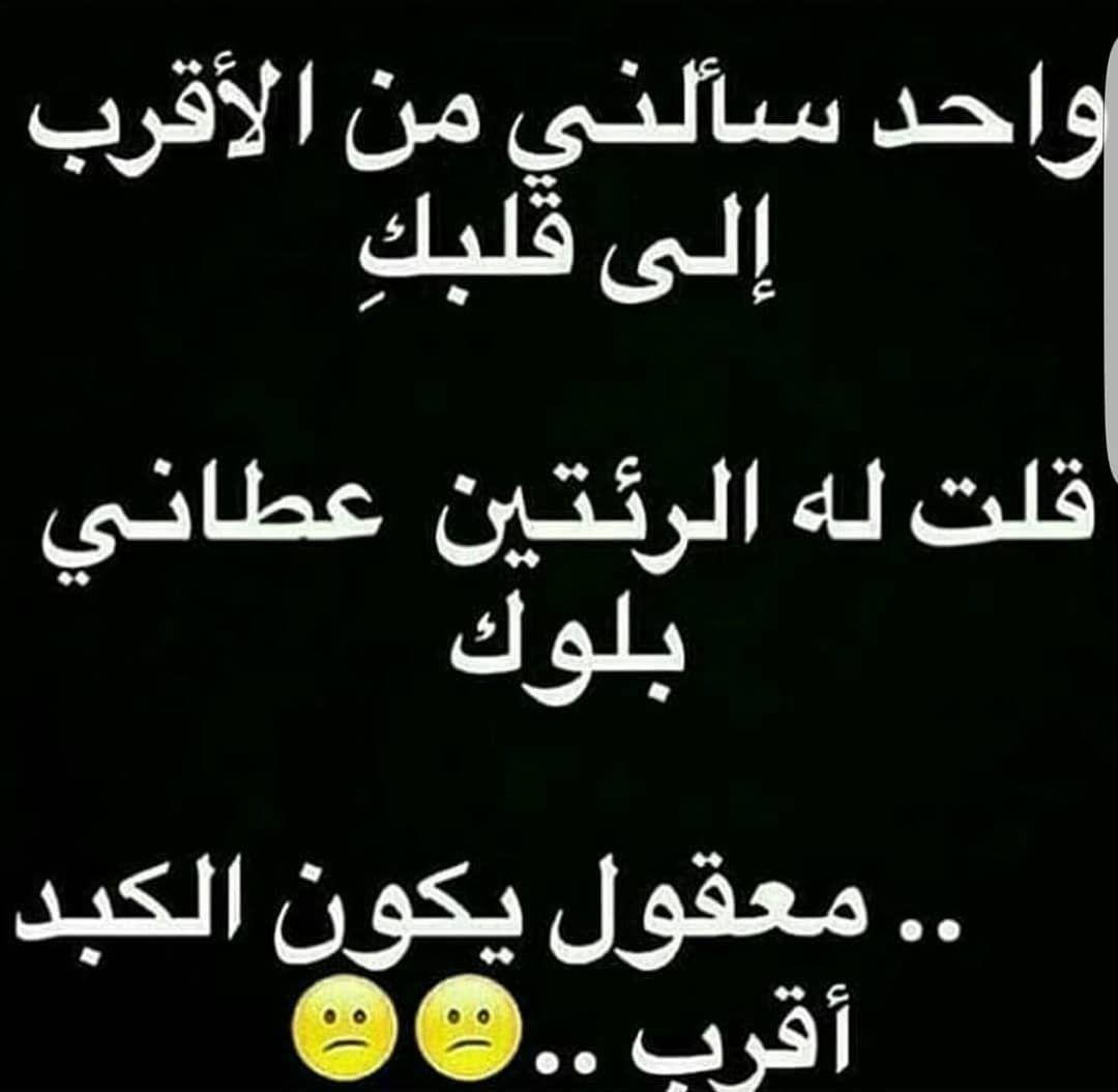 امممم يمكن هههه فرفشة نكت Funny Words Fun Quotes Funny Funny Arabic Quotes