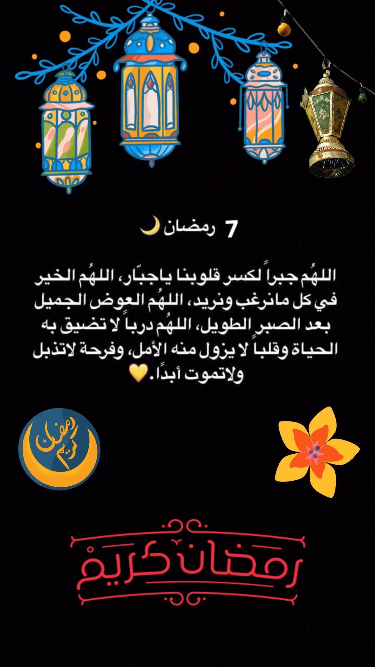 Pin By Shine22 On Days Ramadan Prayer Ramadan Day Ramadan Greetings