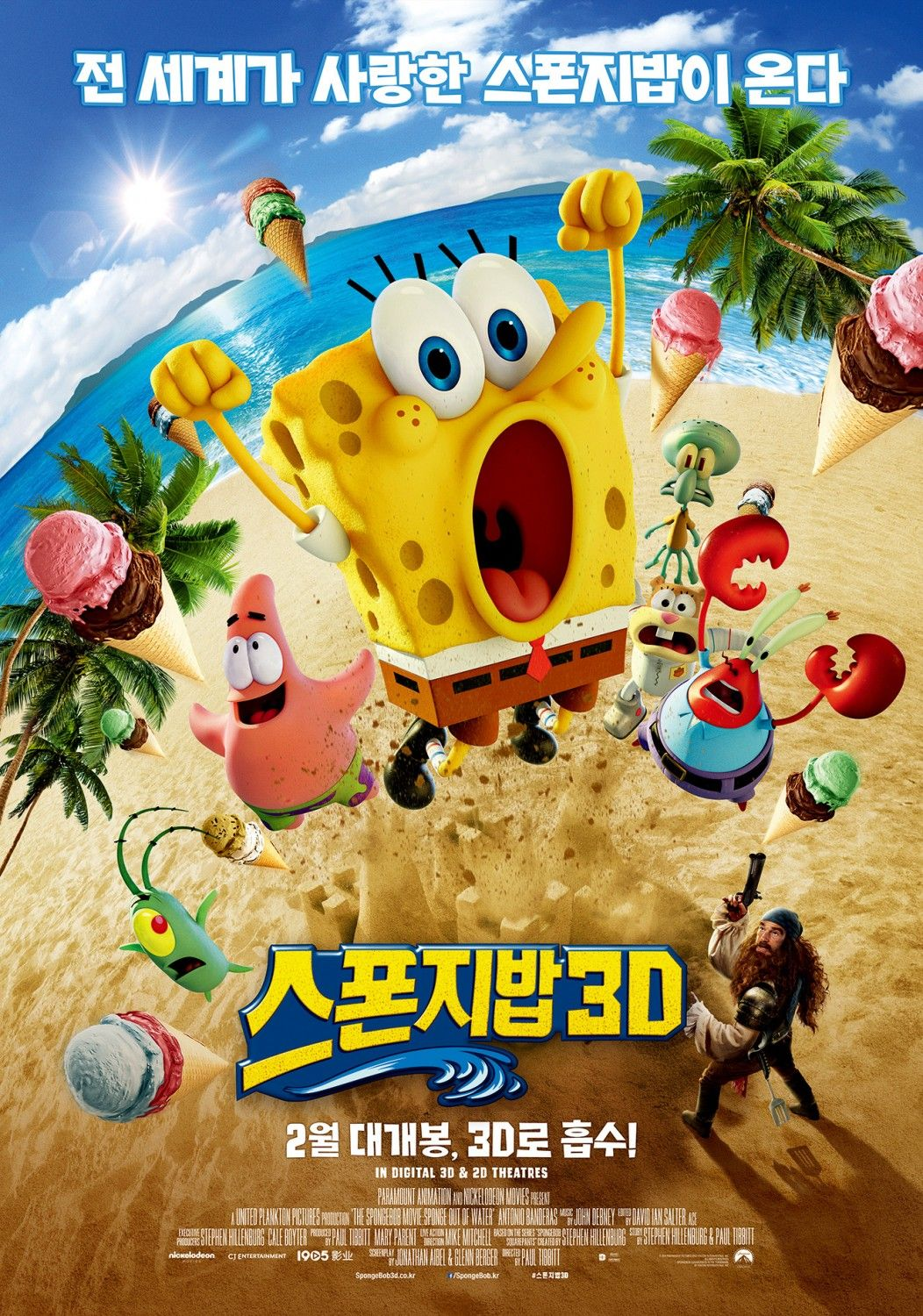 Spongebob movie sponge out of water poster