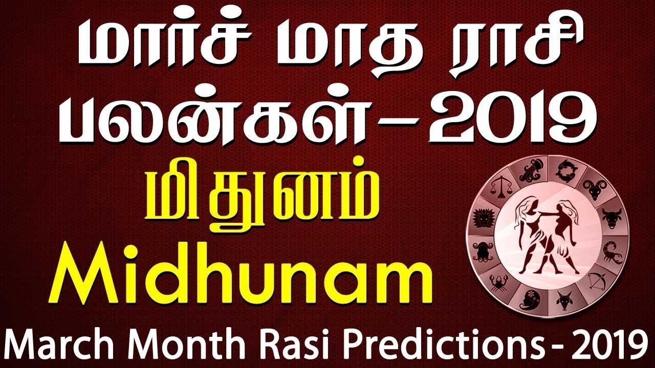 Midhunam Rasi (Gemini) March Month Predictions 2019 – Rasi