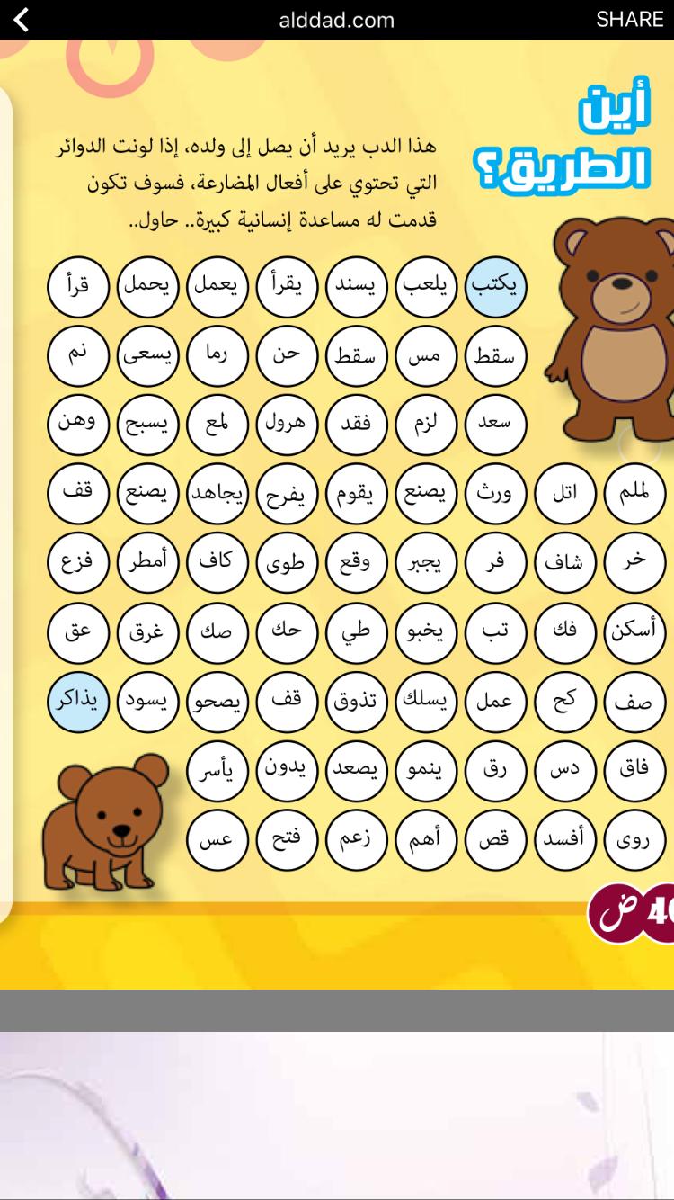 لعبة الفعل المضارع Learning Arabic Learn Arabic Alphabet Arabic Alphabet For Kids