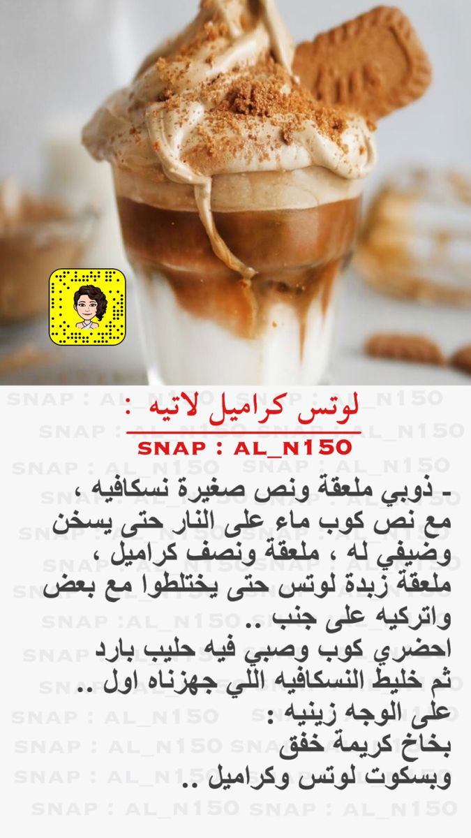 Pin By رندا On Recette Dessert Gateaux Patisserie Easy Coffee Recipes Coffee Recipes Arabic Food