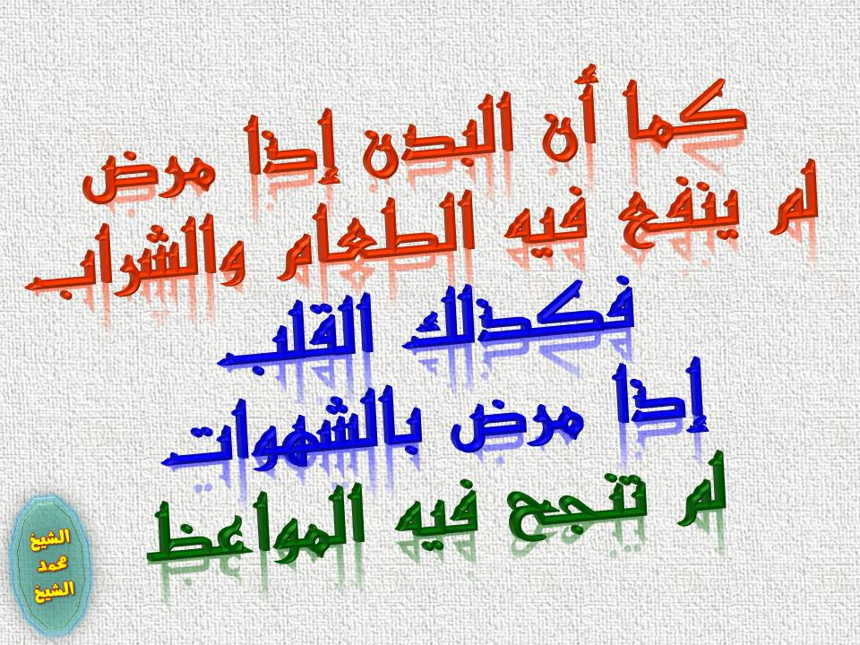 القلب والشهوات Arabic Calligraphy Calligraphy