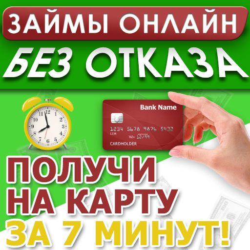 деньги в дом займы ангарск онлайн
