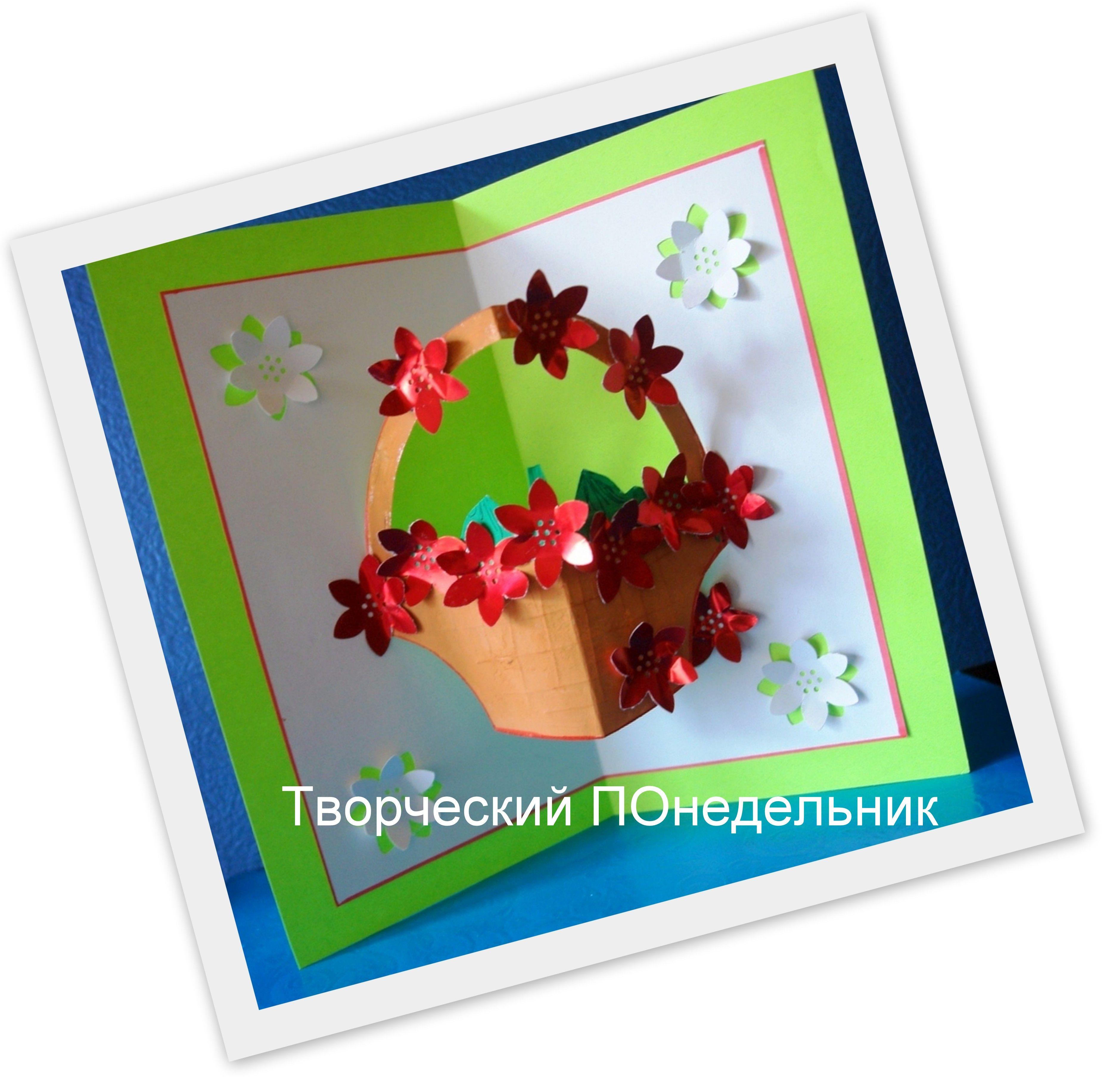 Открытка из бумаги корзина цветов, анимацией чебурашки открытки
