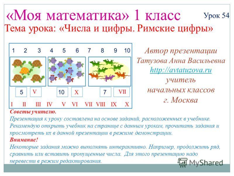 Математика 4 класс 1 полугодие б.п гейдман и.э мишарина е.а зверева урок 16 задание