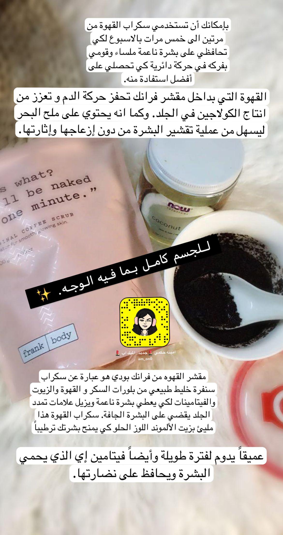 Pin By امينه حكمي Aminh On ومبيض للجسم واليدين والقدمين ترطيب تفتيح خلطات Body Coconut