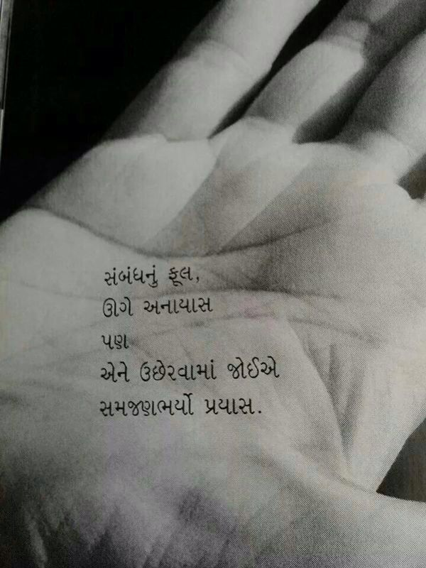 Gujarati quote Meaning Relationship happens unknowingly but