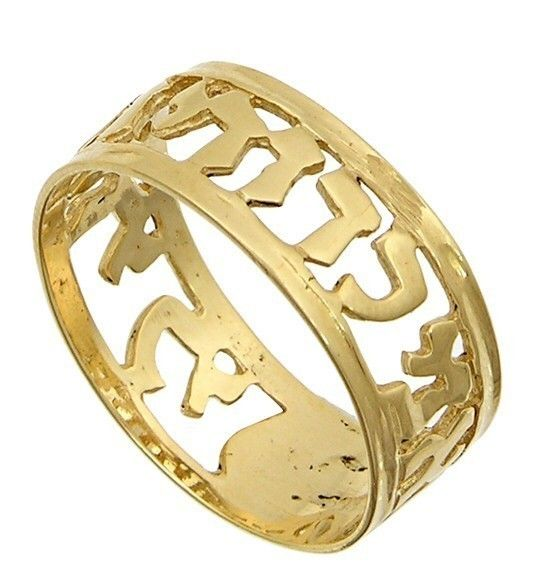 I am my beloveds and my beloved is mine gold ring in Hebrew