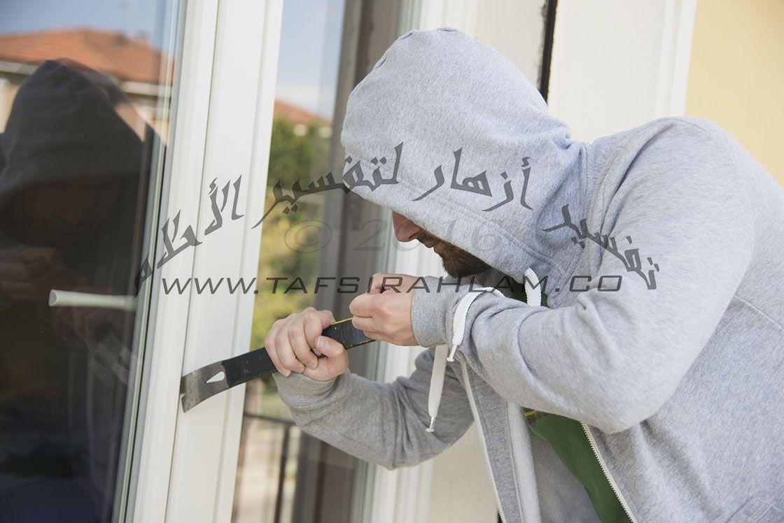 السرقة و اللصوص في المنام Burglary Prevention Home Security Home Security Tips