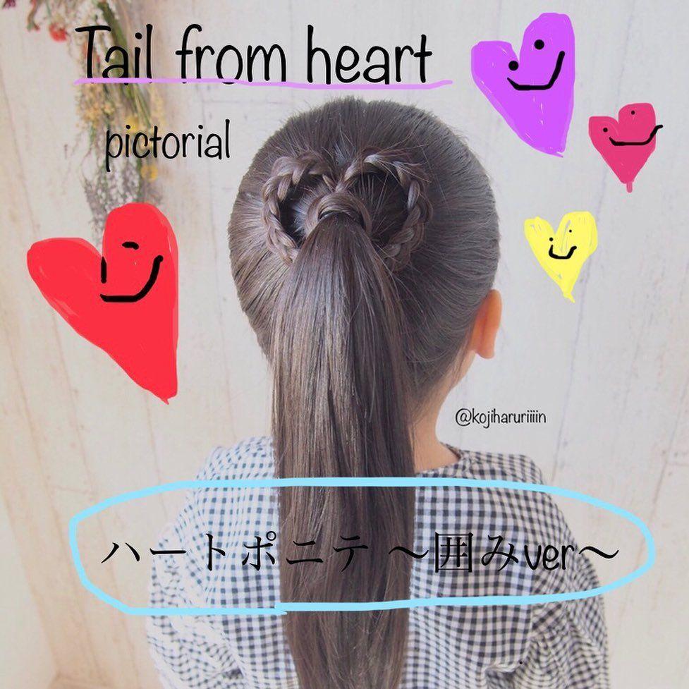 は る Haru On Instagram 今日の 姉妹ヘア 番外編
