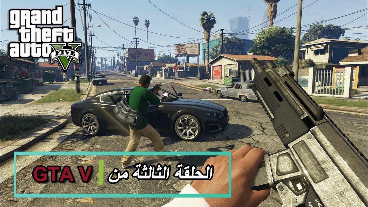 تختيم قراند 5 المهمة الثالثة Grand Theft Auto 5 Gameplay Walkthrough Par Monster Trucks Grands Grand Theft Auto
