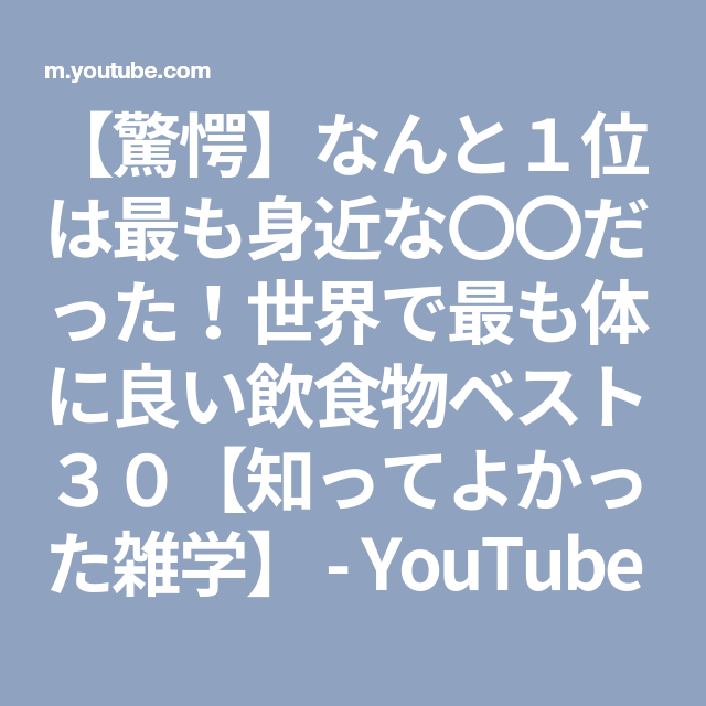 雑学 youtube