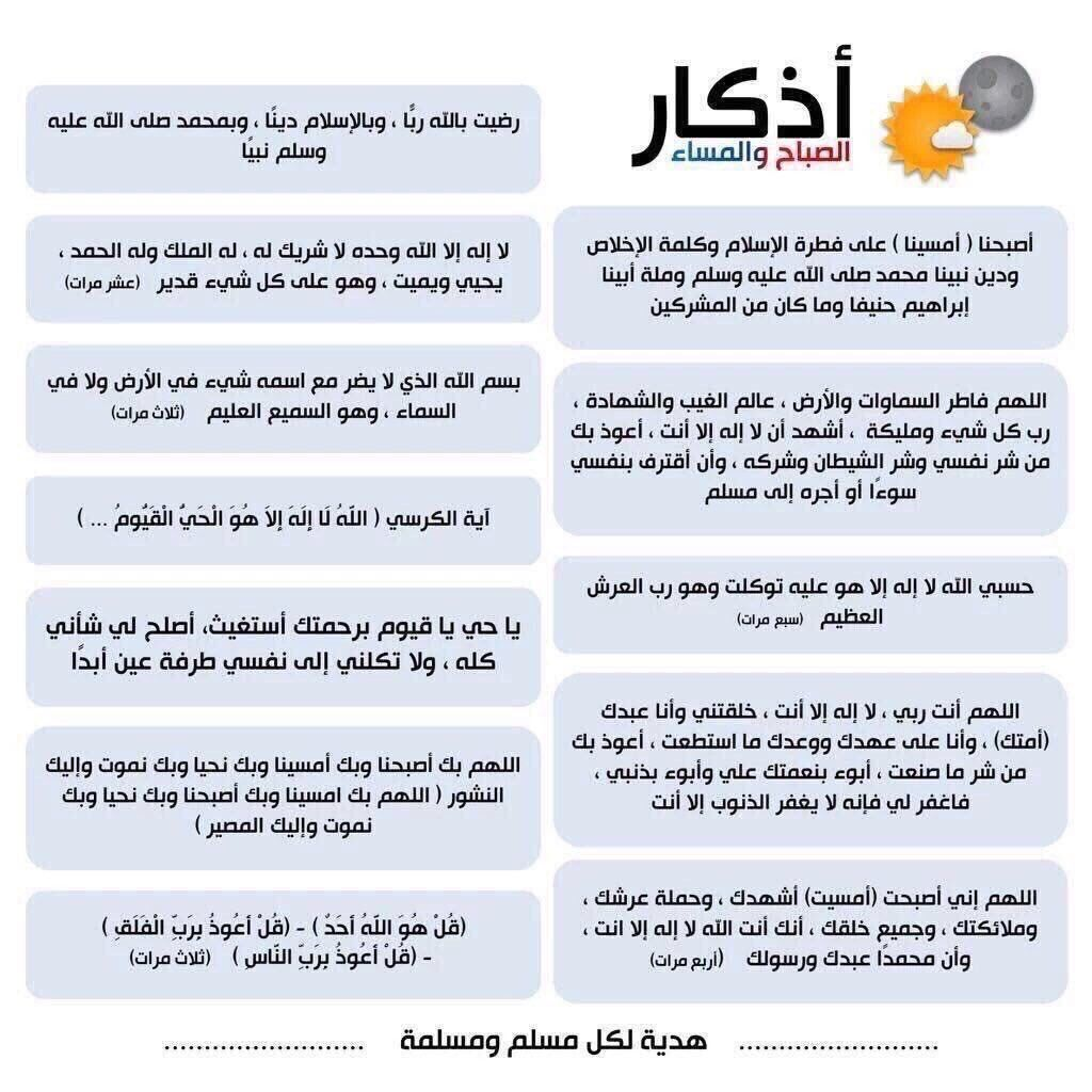 14 تويتر Islamic Information Islamic Quotes Quran Islamic Phrases