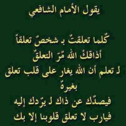 والله لئن علم الله منك إخراج الآدميين من قلبك حتى لا يكون في قلبك مكان لغيره لم تسأله شيئا إل Islamic Love Quotes Islamic Phrases Islamic Inspirational Quotes