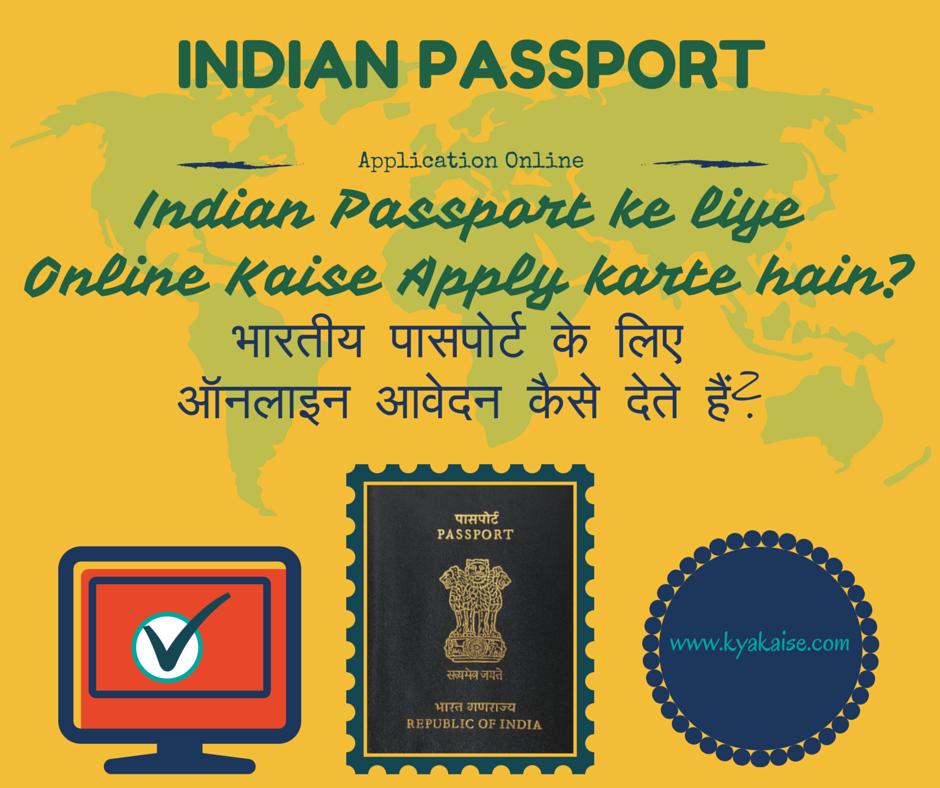 Indian Passport ke liye Online Apply kaise karte hain