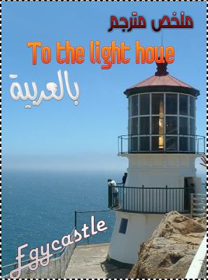 ملخص To The Light House مترجم بالعربية Egycastle Lighthouse Light Lighting
