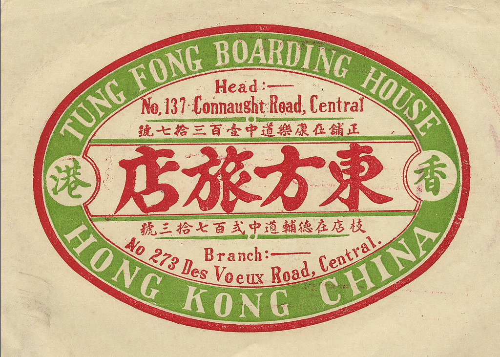 art+of+the+luggage+label+tung+fong+hong+kong+boarding+house.png (1024×731)