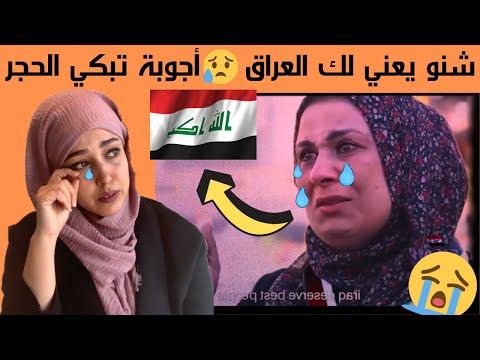 8 اتحداك ماتبكي شنو تعني لك العراق اجوبة حزينة تبكي ام الحجر Youtube Vlogging Youtube Health