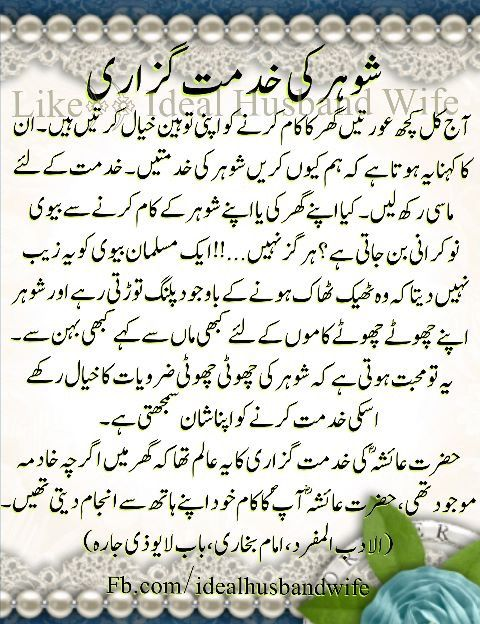 Pin by Saman Zameer on Quotes | Urdu quotes, Islam quran