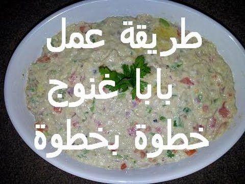 سلطة بابا غنوج Arabic Food Food Salad