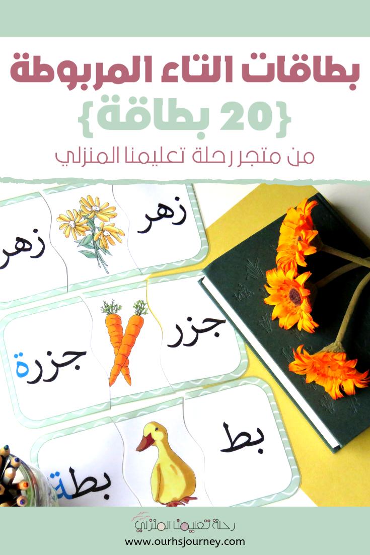 بطاقات التاء المربوطة 20 بطاقة Free Educational Printables Arabic Kids Preschool Worksheets