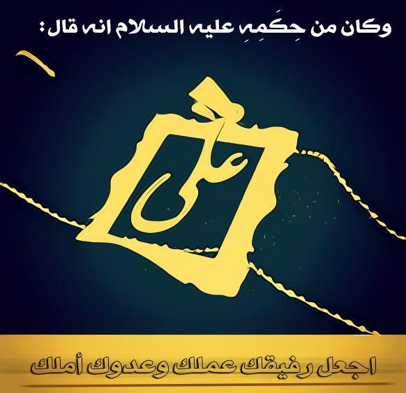 في ذكرى استشهاد الامام علي عليه السلام منتديات السبطين Movie Posters Movies Poster