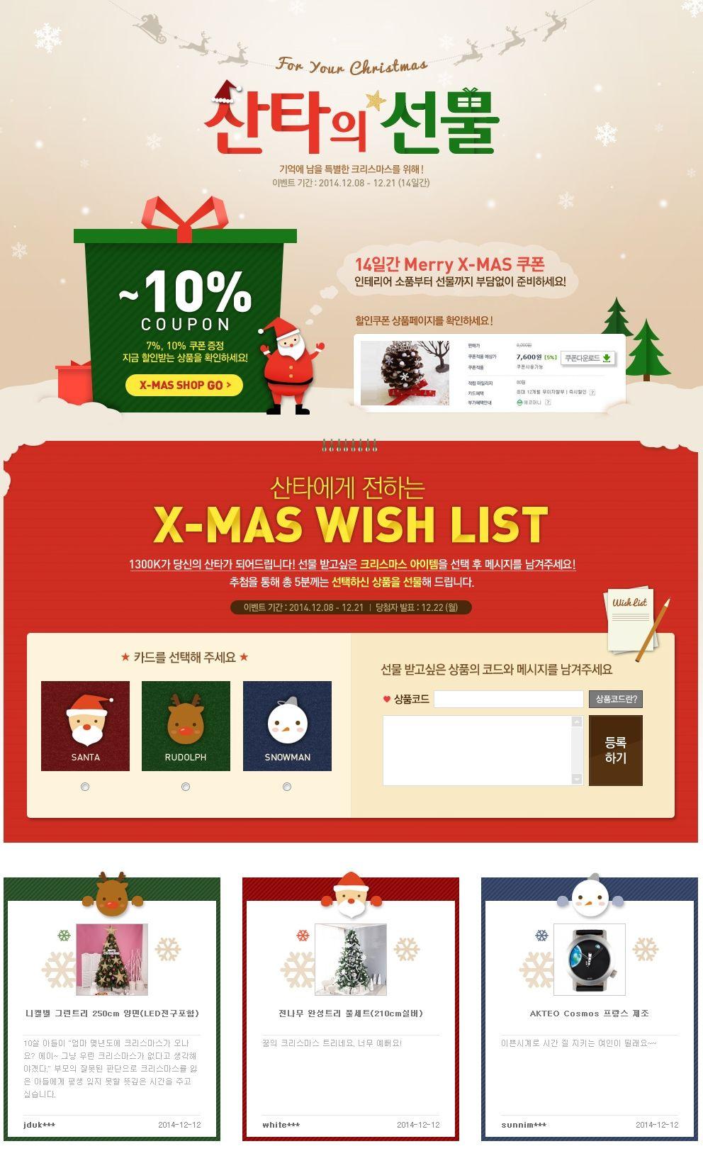 크리스마스 이벤트 크리스마스 디자인 크리스마스 웹디자인