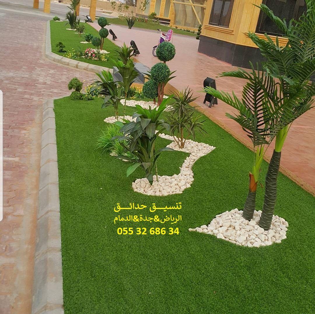 تنسيق حدائق ديراب بالرياض 0553268634 تنسيق حدائق صناعية حي ديراب جنوب الرياض تنسيق حدائق منازل In 2020 Plants Front Yard Instagram