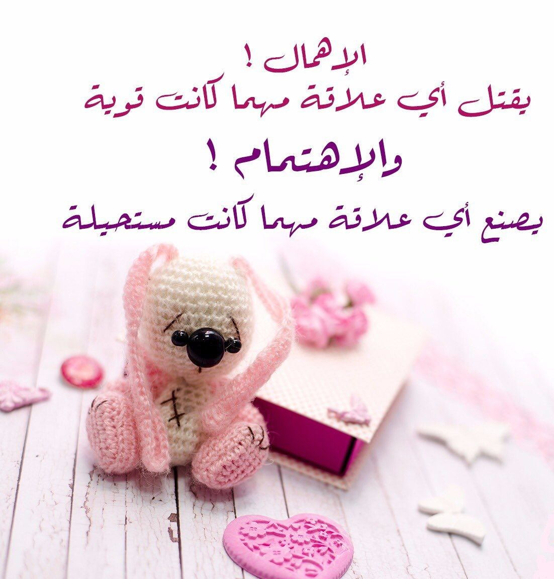 Pin By رغــــــد On بطـاقـات صبـاحيـة واسـلاميـة Islamic Pictures Qoutes Arabic Quotes