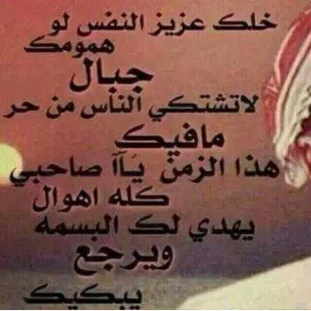 خلك عزيز النفس Arabic Words Words Quotes