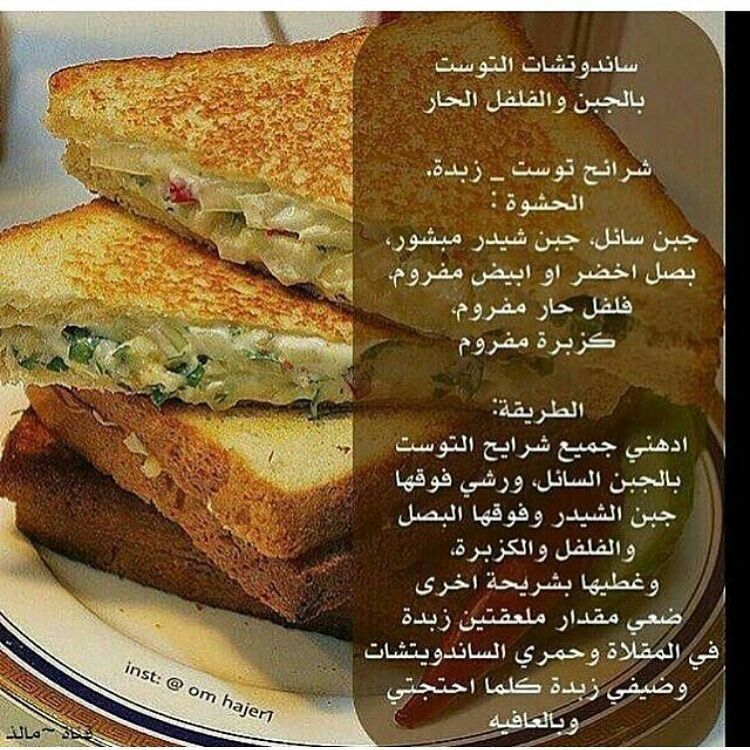Pin By Hanouna Mesaiwi On مملحات فطائر و معجنات Food Cooking Breakfast