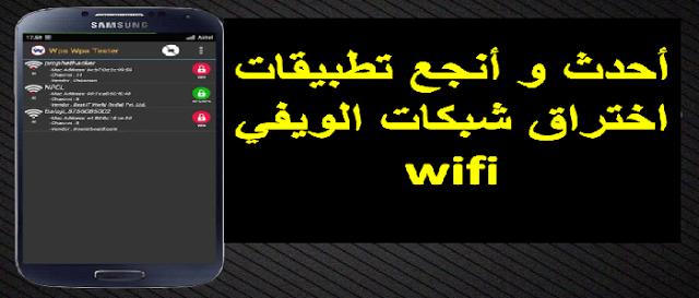 أحدث وأنجح تطبيقات اختراق شبكات واي فاي Wifi إخواني و أخواتي سأقدم إليكم أحدث و أنجع تطبيقات اختراق شبكات واي فاي لسنة 2017 باعتبار أن هن Wifi Hosting Weather