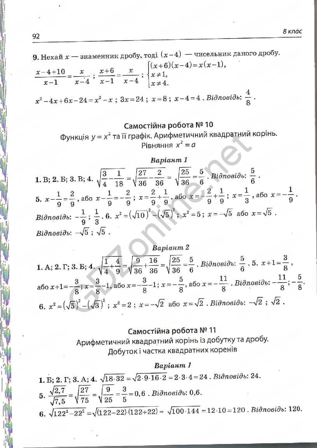 математика корнес бабенко 10 клас відповіді
