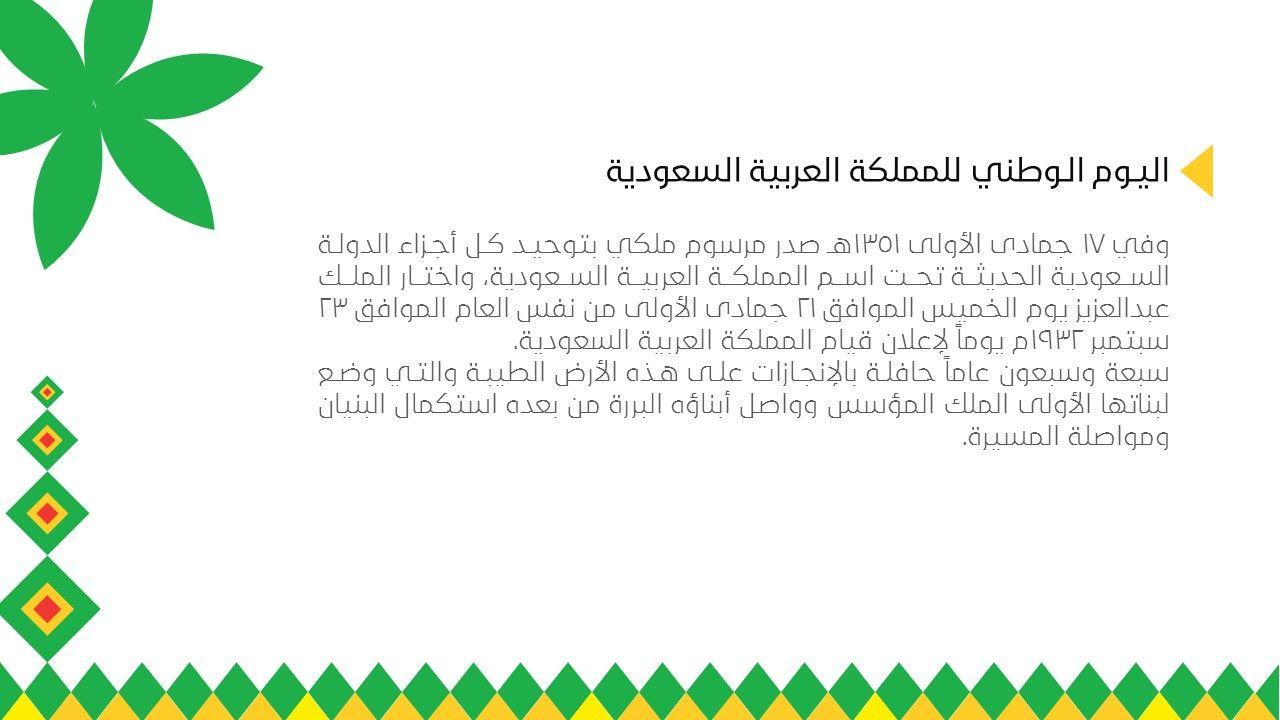 تحميل بوربوينت عن اليوم الوطني السعودي 90 ادركها بوربوينت In 2020 National Day Saudi Beautiful Arabic Words Powerpoint Background Design