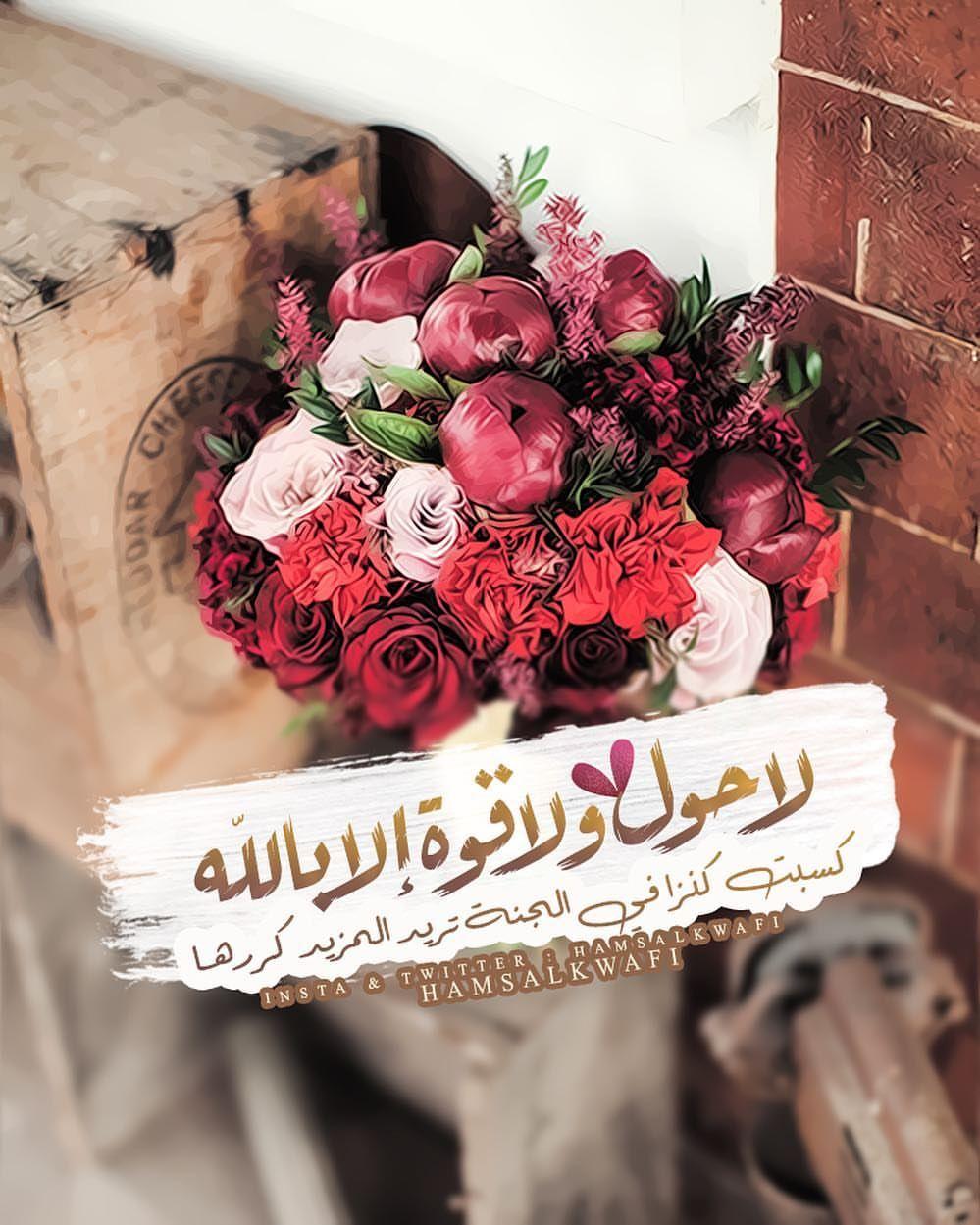 كنز من كنوز الجنة لا حول ولا قوة إلا بالله Islamic Pictures Arabic Love Quotes Christmas Wreaths