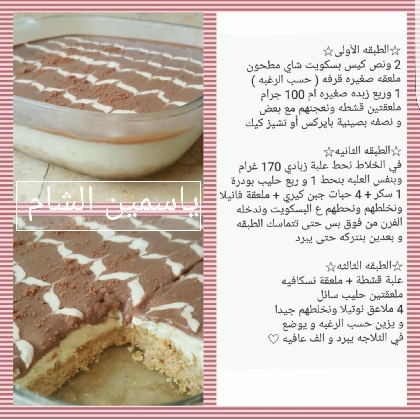 حلا طبقات Arabic Sweets Recipes Dessert Recipes Easy Desserts