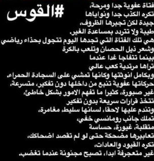 حظك اليوم برج القوس اليوم وغدا موقع مصري Funny Quotes Movie Quotes Words