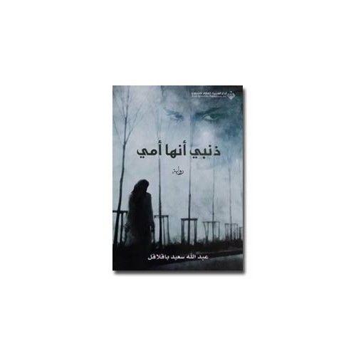 ذنبي أنها أمي عبدالله سعيد باقلاقل Poster Book Cover Movie Posters