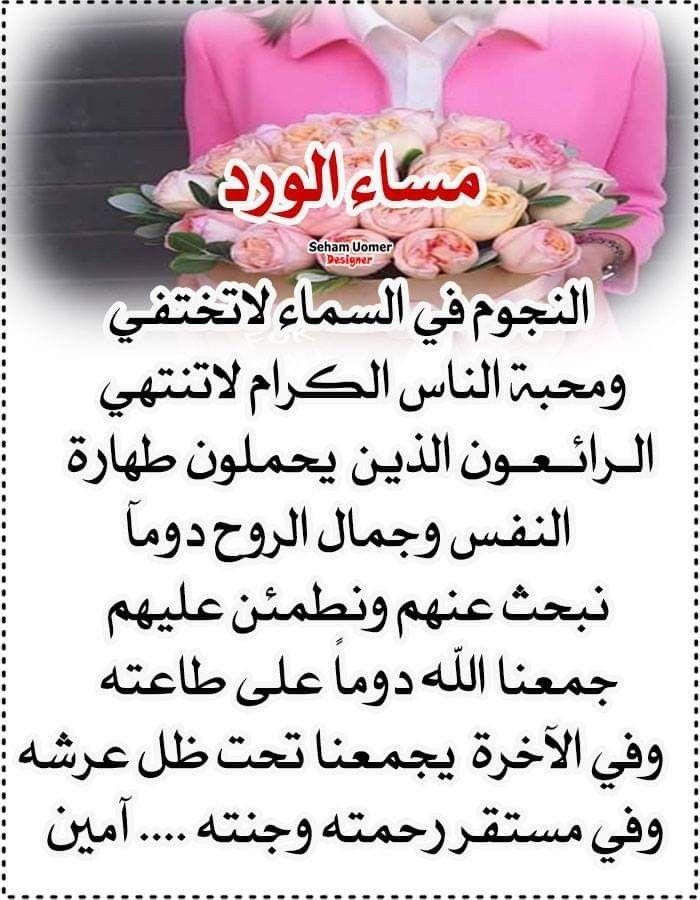 كلمات مساء الخير للاصدقاء الخير كلمات للاصدقاء مساء Design