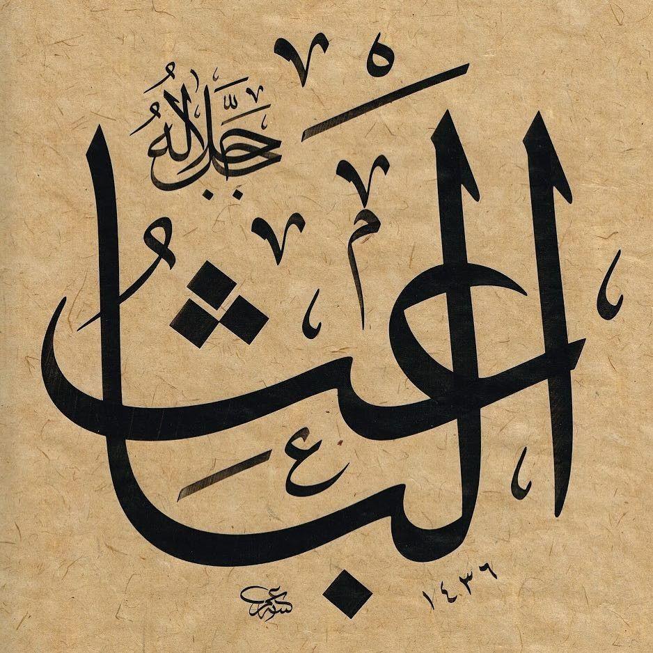 Alaa adlı kullanıcının Allah panosundaki Pin Ahşap yakma
