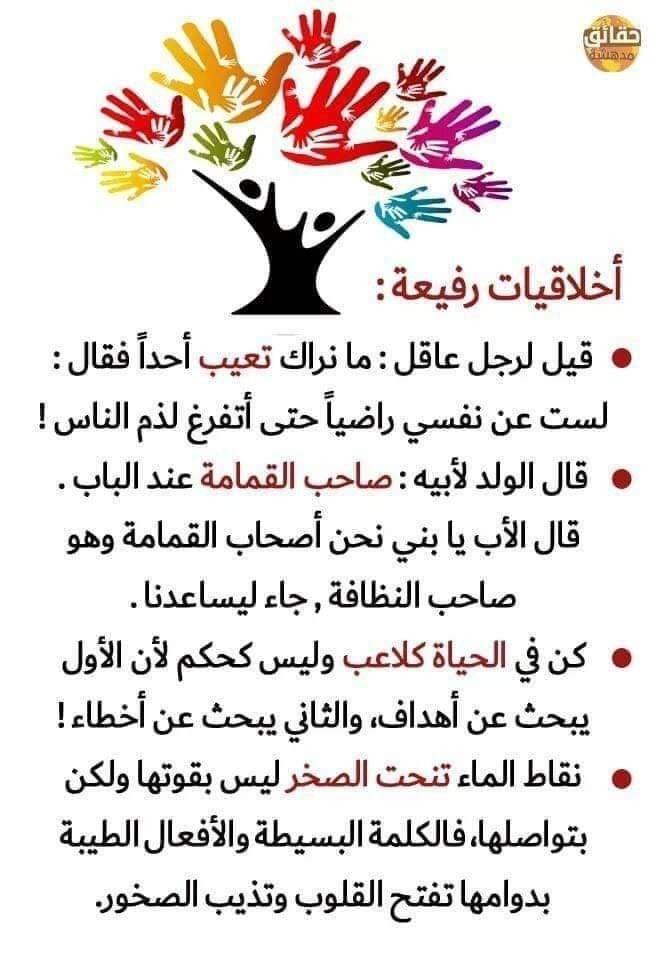 الاخلاق Wise Quotes Arabic English Quotes Funny Babies