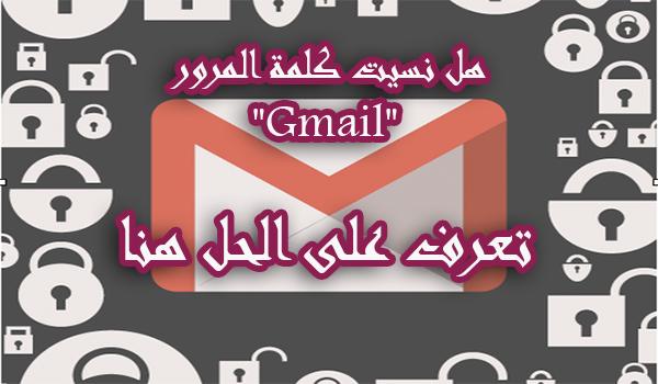 نسيت كلمة المرور جيميل Gmail شرح طريقة استعادة كلمة المرور حساب جيميل عن طريق الهاتف Calm Artwork Keep Calm Artwork Calm