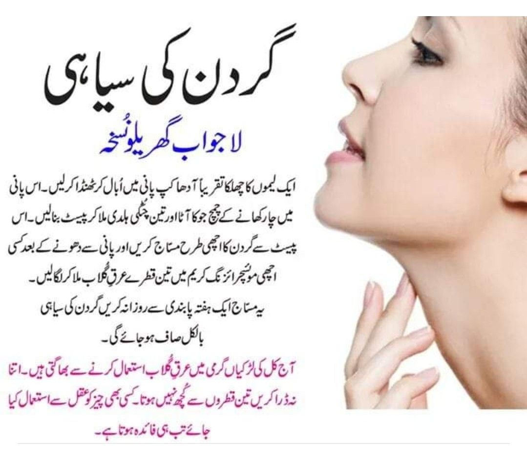 Health and beauty tips urdu