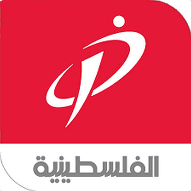 تردد قناة الفلسطينية الفضائية 2020 Al Falestinyah Tv Al Falestinyah Al Falestinyah Tv Falestinyah الفلسطينية Nike Logo