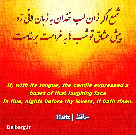 Hafiz Hafez حافظ Typography Mysticpoets Hafiz Quotes Hafez Poems Hafiz